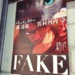 【映画】『FAKE』を語る(上)