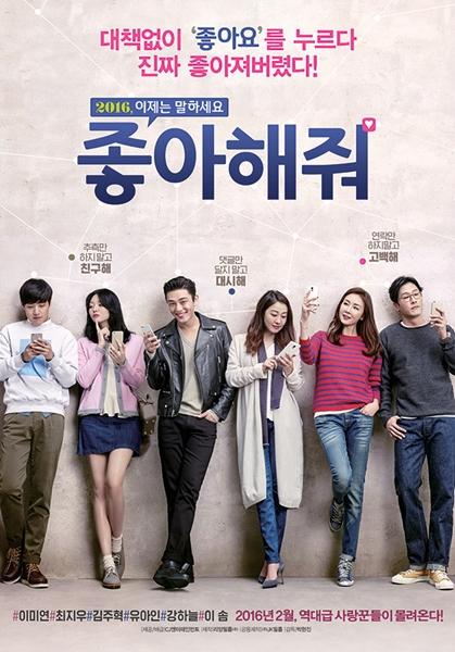 韓国 映画 恋愛