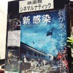 【映画】「新感染 ファイナル・エクスプレス」