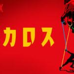 おすすめ映画『イカロス』(ネタバレ)