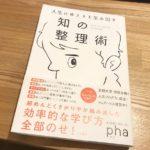 【読書】『知の整理術』を読んで
