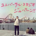 初めてのユニバーサル・スタジオ・ジャパン