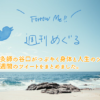 Twitterまとめ (6/16~6/22)
